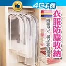 衣服 衣物 防塵袋 收納袋 衣櫥 防塵套...
