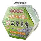 艾草蚊香 - 30卷/盒(附鐵盤)...
