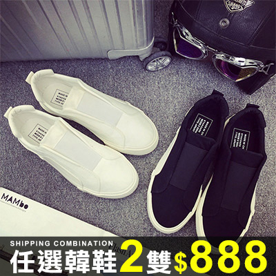 任選2雙888懶人鞋歐美潮流黑白簡約帆布休閒鞋男鞋【09S1643】