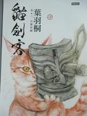 【書寶二手書T9/漫畫書_LLW】貓劍客(卷三)古蜀帝國_葉羽桐