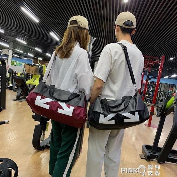 網紅健身包女短途出行李小大容量運動男干濕分離游泳手提旅行包袋(pink Q時尚女裝)