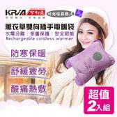 KRIA可利亞 蓄熱式雙向插手電暖袋/熱敷袋/電暖器 ZW-100TY(超值2入組)[臺灣電壓規格專用]