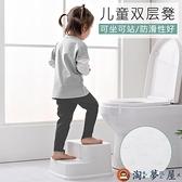 兒童馬桶凳寶寶坐便凳馬桶墊腳凳臺階墊廁所蹲坑墊【淘夢屋】
