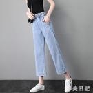 闊腿牛仔褲女寬鬆夏季薄款2020年新款小個子鬆緊高腰九分直筒褲 KP291小美日記
