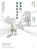 謝謝你,讓我成為爸爸: 韓國最受歡迎的圖文版爸爸育兒日誌