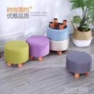 布藝小凳子時尚家用成人客廳圓凳小墩子沙發凳實木矮凳創意小板凳 ATF 夏季新品