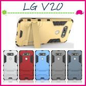 LG V20 H990d 鎧甲系列保護殼 自帶支架 變形盔甲手機殼 二合一手機套 全包款保護套 鋼鐵俠外殼