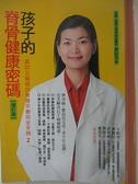 【書寶二手書T3/養生_AZ1】孩子的脊骨健康密碼_黃如玉