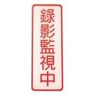 《享亮商城》NO.801 標示牌(中)-錄影監視中