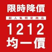 雙12購物節限時下殺【1212元】