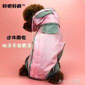 泰迪雨衣四腳防水狗雨衣小型犬吉娃娃全包狗雨披連體寵物小狗雨衣消費滿一千現折一百