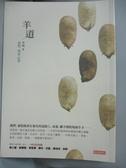 【書寶二手書T3/短篇_NRO】羊道-游牧初夏紀事_李娟