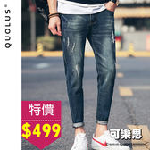 特價$499『可樂思』磨破 補破 修身 九分 休閒 牛仔褲【HK-K7005】