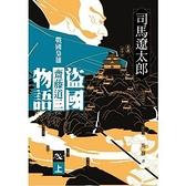 盜國物語(戰國梟雄齋藤道三)(上)