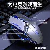 鼠標有線靜音無聲機械電腦游戲吃雞宏鼠標usb電競專用吃雞加重大光電有線鼠標 創意空間