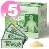 ★最新期限2021年★【台糖糖適康30入*5盒】❤健美安心go❤ 台糖健字號醣適康 ★