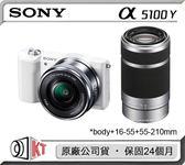 加贈原廠電池 SONY A5100 a5100 公司貨 雙鏡組16-50+55-210 再贈32G卡+專用電池+座充+相機包+減壓背帶