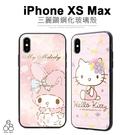 限時! iPhone XS Max 6.5吋 Kitty 玻璃 手機殼 美樂蒂 雙子星 保護套 可愛 彩繪粉色 琉璃 全包 保護殼