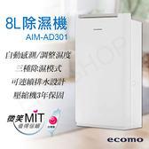 【日本ecomo】8L除濕機 AIM-AD301