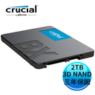 全新  Micron 美光 Crucial BX500 2TB SATAⅢ SSD 固態硬碟