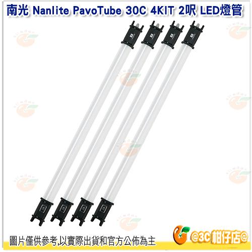 南冠 南光 Nanlite PavoTube 30C 4KIT 2呎 LED燈管 公司貨 光棒 補光燈 可調色溫電池式