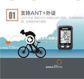 馬錶 無線碼表 山地公路車GPS中文夜光7級防水騎行配件