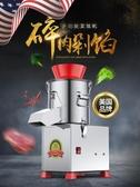 商用切菜機電動不銹鋼碎菜機顆粒菜餡機打菜機剎菜機絞菜機家用 快速出貨MKS