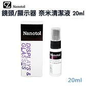 德國 Nanotol 眼鏡 光學鏡頭 顯示器 通用版 奈米清潔液 20ml 眼鏡除垢 鏡頭除垢 清螢幕除垢 去汙劑