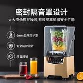 刨冰機 沙冰機商用奶茶店全自動榨果汁機碎冰機靜音帶罩料理冰沙機ST300 風馳