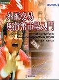二手書博民逛書店 《外匯交易與貨幣市��入門-投資理財31》 R2Y ISBN:9578390394│路透社