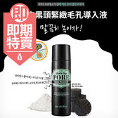 (即期商品)韓國 Secret Key 竹炭去黑頭緊緻毛孔導入液 100ml