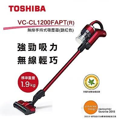 【東芝TOSHIBA】《VC-CL1200FAPT》 手持無限除塵蹣吸塵器 鮮豔紅