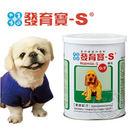 【培菓平價寵物網】台灣《發育寶-S》犬用G/F整腸配方‧2KG