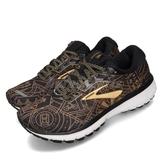 Brooks 慢跑鞋 Ghost 12 黑 金 女鞋 運動鞋 魔鬼系列 【PUMP306】 1203051B026