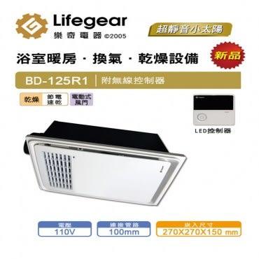 【樂奇】BD-125R1浴室暖風乾燥機(無線遙控-110V)