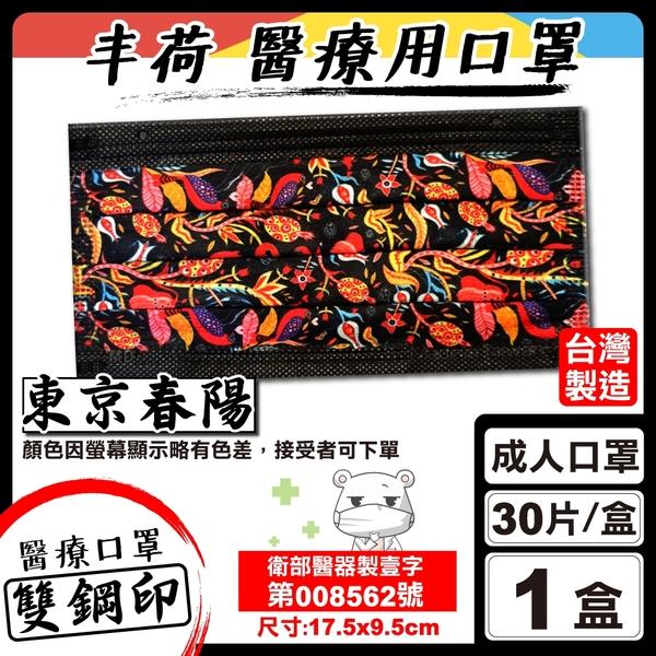 丰荷 雙鋼印 成人醫療口罩 醫用口罩 (東京春陽) 30入/盒 (台灣製 CNS14774) 專品藥局【2017080】
