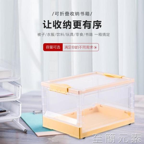 收納箱 摺疊收納箱家用特大號透明零食兒童玩具衣物收納塑料整理箱儲物箱 至簡元素