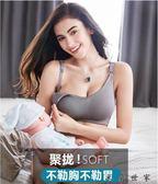 孕婦哺乳文胸無鋼圈胸罩喂奶上托內衣
