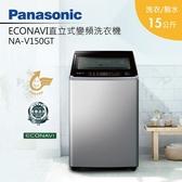 【24期0利率+基本安裝+舊機回收】Panasonic 國際牌 15公斤 ECONAVI直立式變頻洗衣機 NA-V150GT 公司貨