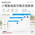 HANLIN-MW01 + HANLIN-MW02 小電動抽真空機x1台 + 保鮮袋x1組