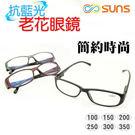 MIT抗藍光 老花眼鏡 閱讀眼鏡 簡約款...