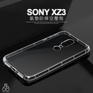 防摔 SONY XZ3 H9493 6吋 手機殼 空壓殼 透明 軟殼 保護殼 氣墊 保護套 超薄 冰晶殼 套