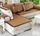夏季藤席沙發墊客廳通用坐墊冰絲簡約涼席歐式夏天款防滑沙發套罩 印象家品