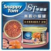【力奇】ST幸福貓 無穀小貓罐-白身鮪魚&鮭魚片(湯罐) 85g 超取限48罐 (C002C46)