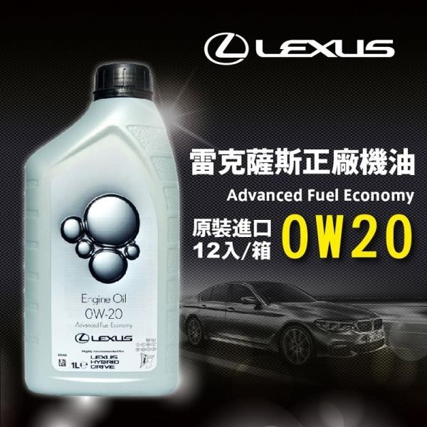 【南紡購物中心】凌志 Lexus LGMO 0W20 節能全合成機油 原廠機油(整箱12入)