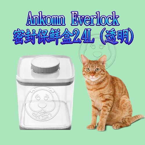 【培菓寵物48H出貨】Ankomn Turn-n-Seal 密封保鮮盒2.4L(蝦)