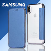 SAMSUNG S9/S8/S7系列 商務風質感電鍍TPU翻蓋手機保護套(六色)【CSAM038】