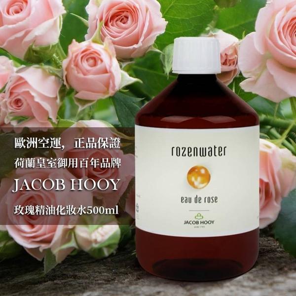 荷蘭 JACOB HOOY 玫瑰精油化妝水 500ml 皇室御用百年品牌【美日多多】