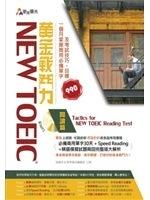 二手書 New TOEIC 黃金戰鬥力:閱讀篇 Tactics for New TOEIC Reading Test 一個月掌握商用 R2Y 9868973538