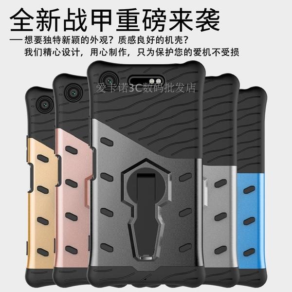 King*Shop---Sony Xperia xz1新款多功能旋轉支架保護套 防摔二合一索尼手機殼